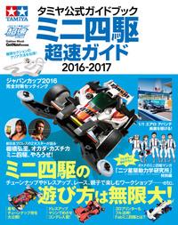 タミヤ公式ガイドブック ミニ四駆 超速ガイド2016-2017