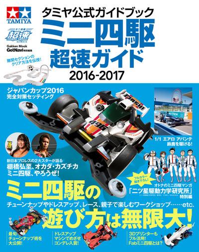 タミヤ公式ガイドブック ミニ四駆 超速ガイド2016-2017-電子書籍