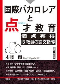 国際バカロレアと点才教育――満点獲得IB教員の論文指導(改題・新訂版)-電子書籍