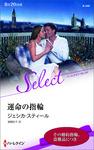 運命の指輪【ハーレクイン・セレクト版】-電子書籍