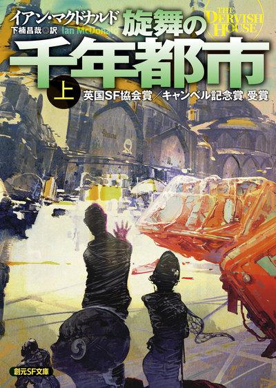 旋舞の千年都市 上-電子書籍