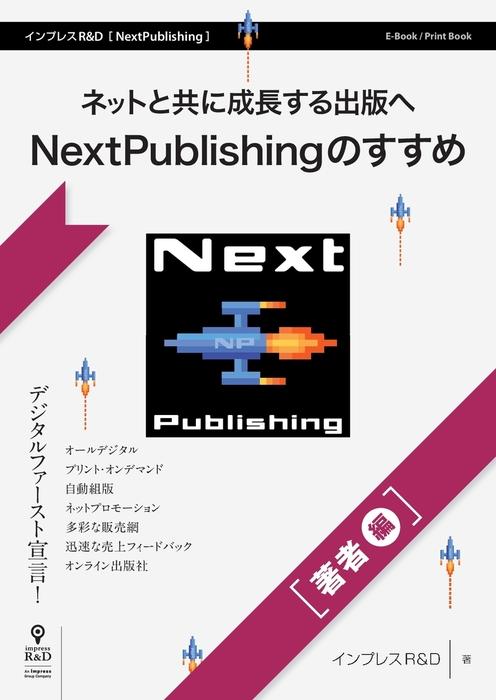 ネットと共に成長する出版へ NextPublishingのすすめ(著者編)拡大写真