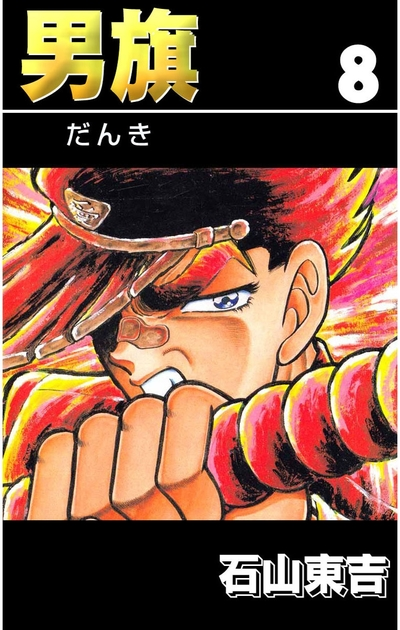 男旗 8-電子書籍