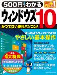 500円でわかる ウィンドウズ10-電子書籍