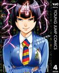 プリマックス 4-電子書籍