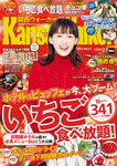 KansaiWalker関西ウォーカー 2017 No.3-電子書籍
