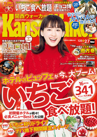 KansaiWalker関西ウォーカー 2017 No.3