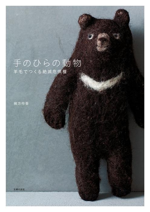 手のひらの動物 羊毛でつくる絶滅危惧種拡大写真