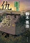 仇討 下っ引夏兵衛捕物控-電子書籍