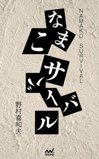 なまこサバイバル-電子書籍