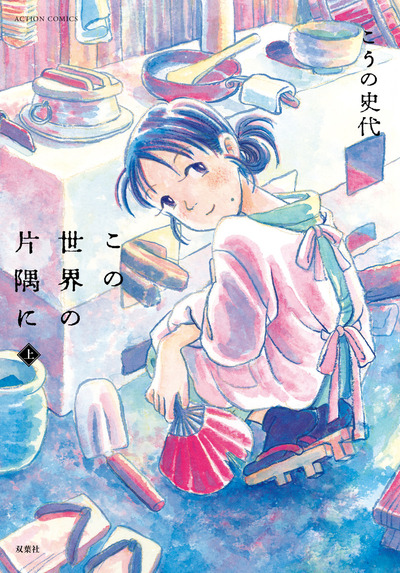To All The Corners Of The World, Vol.1-電子書籍