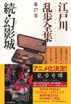 続・幻影城~江戸川乱歩全集第27巻~-電子書籍