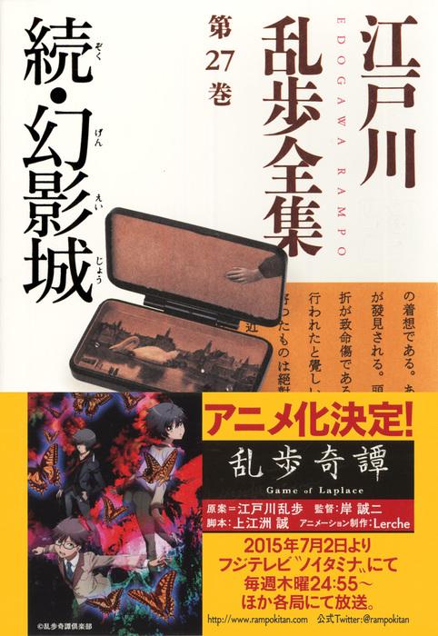 続・幻影城~江戸川乱歩全集第27巻~拡大写真