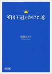 英国王冠をかけた恋-電子書籍
