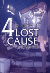 4LOST CAUSE 不発作品集-電子書籍