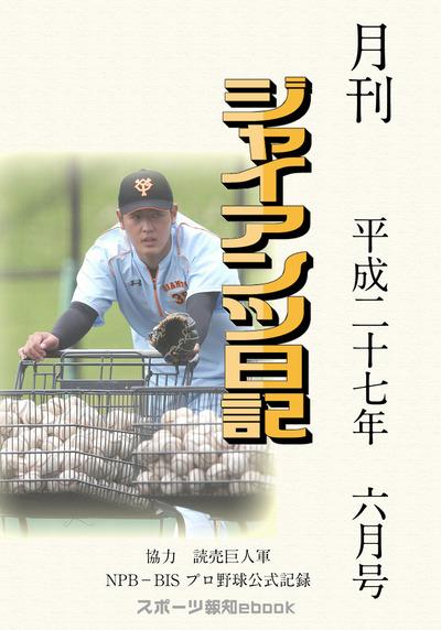 月刊ジャイアンツ日記 平成二十七年六月号-電子書籍