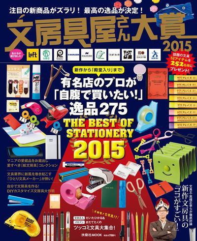 文房具屋さん大賞2015-電子書籍