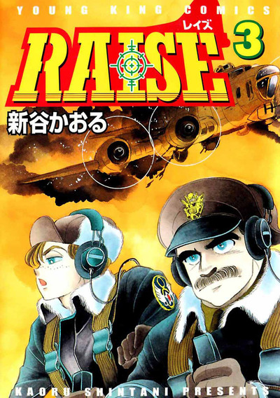 RAISE / 3-電子書籍