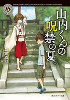 「山内くんの呪禁の夏。(角川ホラー文庫)」シリーズ
