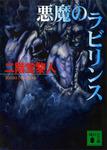 悪魔のラビリンス-電子書籍