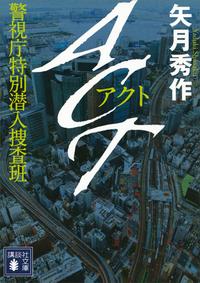 ACT 警視庁特別潜入捜査班