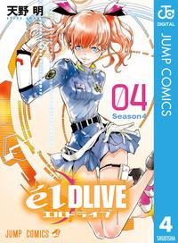 エルドライブ【elDLIVE】 4-電子書籍