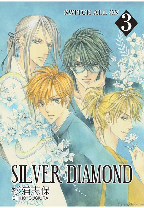 SILVER DIAMOND 3巻-電子書籍-拡大画像