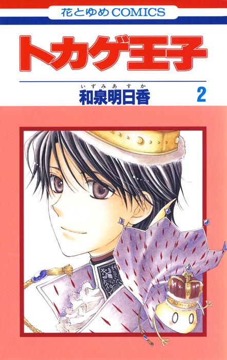 トカゲ王子 2巻拡大写真