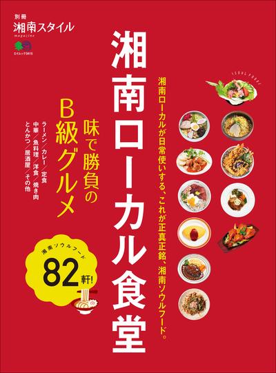湘南ローカル食堂 味で勝負のB級グルメ-電子書籍