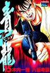 青龍<ブルードラゴン>(15)-電子書籍