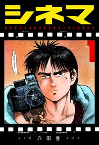 シネマ 1-電子書籍