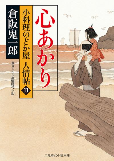 心あかり 小料理のどか屋 人情帖11-電子書籍
