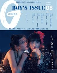 GINZA (ギンザ) 2017年 8月号 [BOY'S ISSUE いま誰に恋してる?]