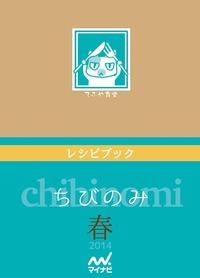 ちびのみ 春-電子書籍