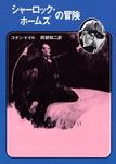 シャーロック・ホームズの冒険【阿部知二訳】-電子書籍