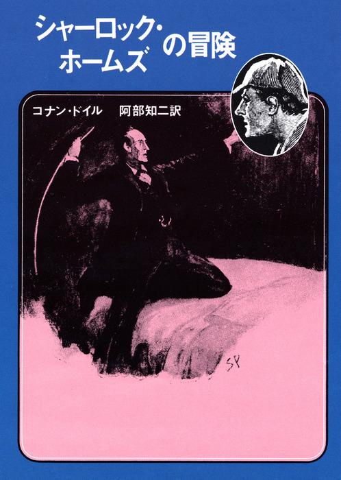シャーロック・ホームズの冒険【阿部知二訳】-電子書籍-拡大画像