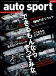 AUTOSPORT No.1418-電子書籍