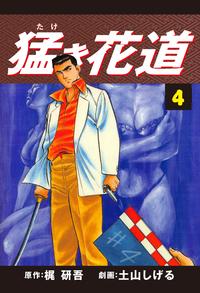 猛き花道(4)