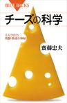 チーズの科学 ミルクの力、発酵・熟成の神秘-電子書籍