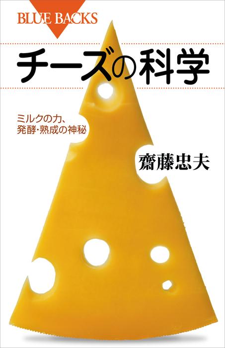 チーズの科学 ミルクの力、発酵・熟成の神秘拡大写真