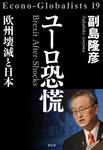ユーロ恐慌――欧州壊滅と日本-電子書籍