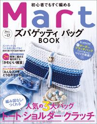 初心者でもすぐ編める Mart ズパゲッティ バッグBOOK Martブックス VOL.17