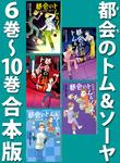 都会のトム&ソーヤ 6巻~10巻合本版-電子書籍