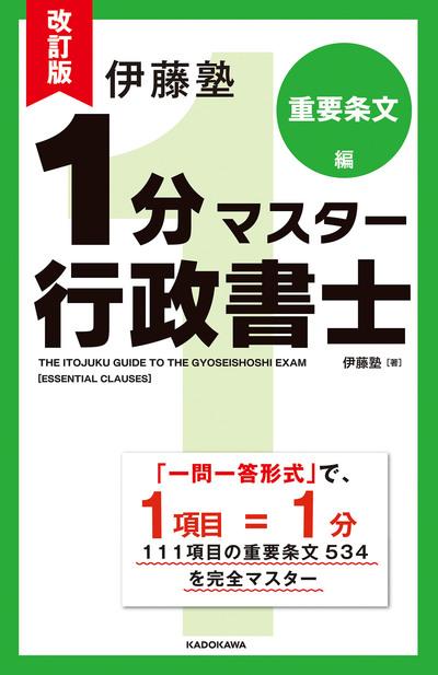 改訂版 伊藤塾 1分マスター行政書士 重要条文編-電子書籍