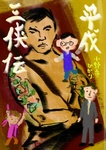 平成三侠伝-電子書籍