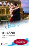 恋に落ちた夜【ハーレクイン・セレクト版】-電子書籍