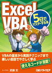 ExcelVBAを5日でマスターする本(日経BP Next ICT選書)-電子書籍