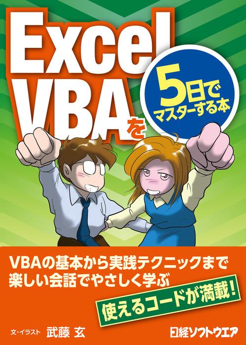 ExcelVBAを5日でマスターする本(日経BP Next ICT選書)-電子書籍-拡大画像