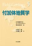 付加体地質学(フィールドジオロジー5)-電子書籍