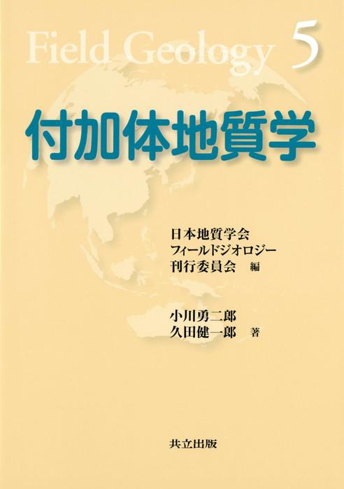 付加体地質学(フィールドジオロジー5)-電子書籍-拡大画像